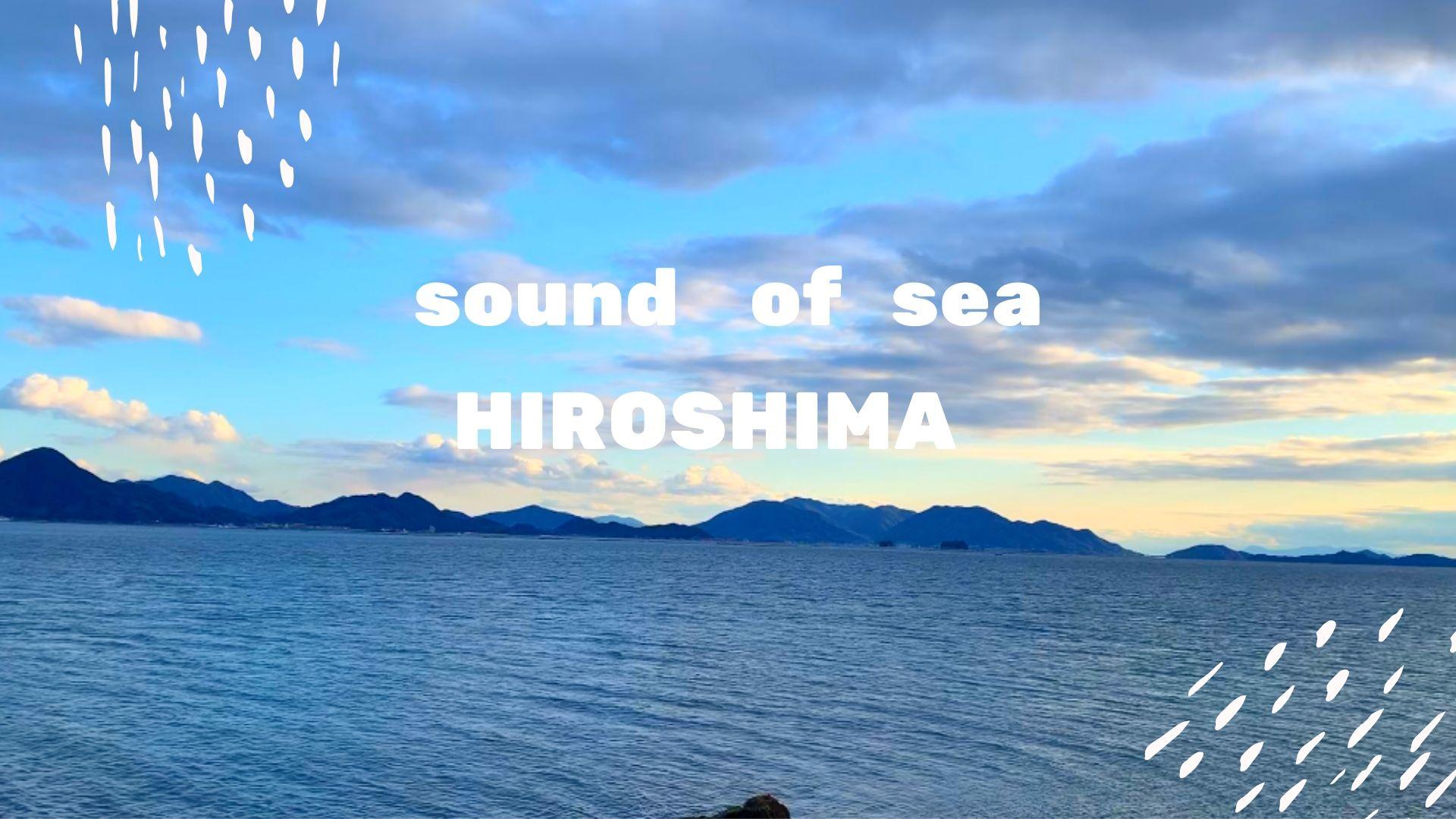 瀬戸内海の音でゆっくりどうぞ