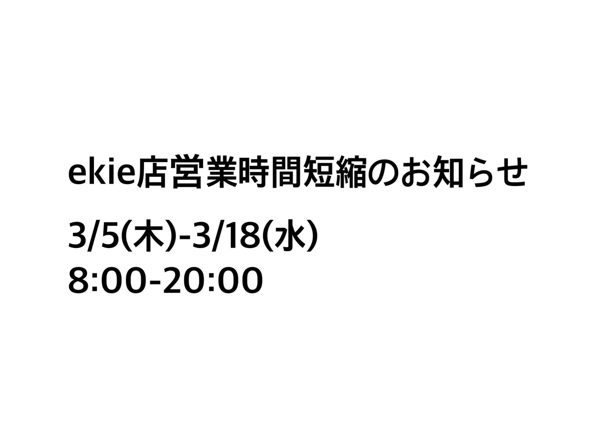 ekie店営業時間短縮のお知らせ3/5(木)〜3/18(水)