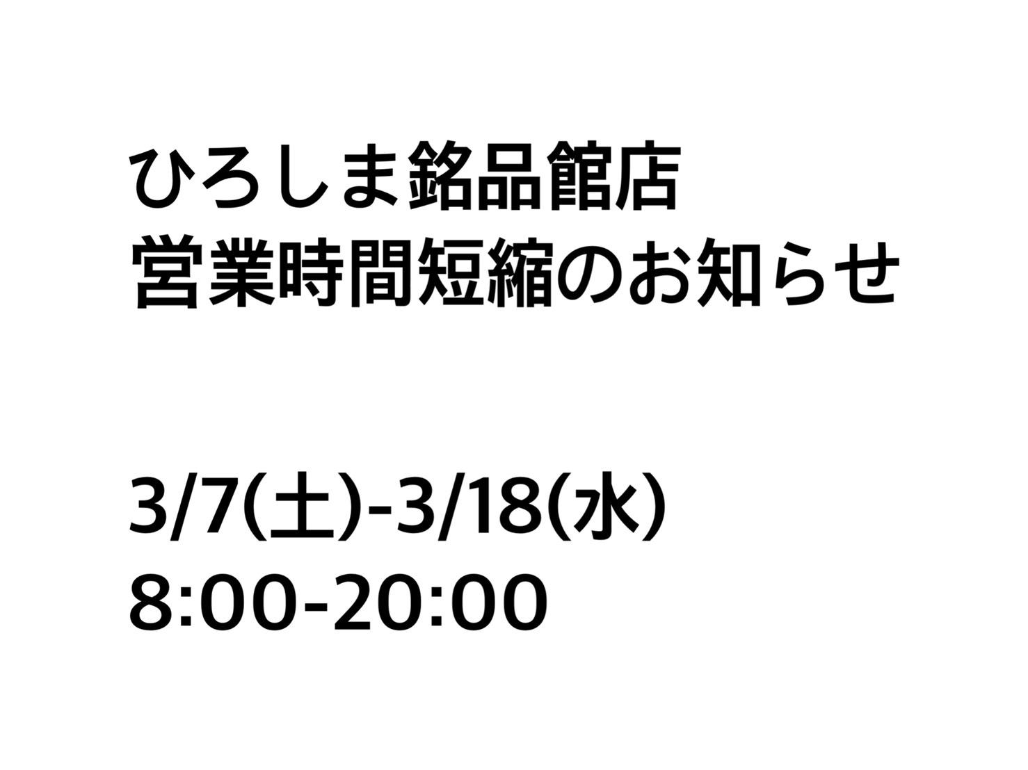 ひろしま銘品館店営業時間短縮のお知らせ3/7(土)〜3/18(水)