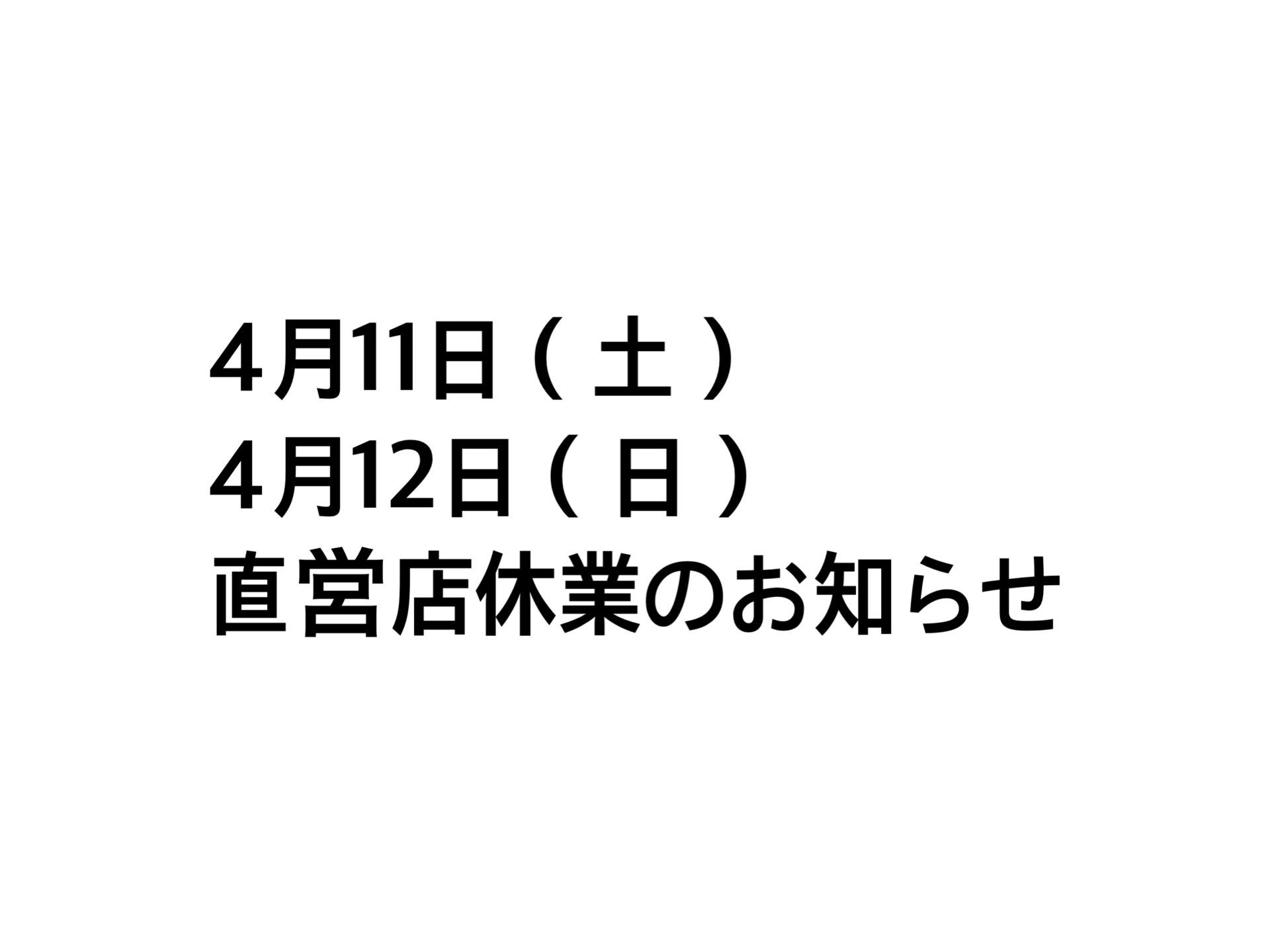 4月11日(土)・4月12日(日)直営店休業のお知らせ