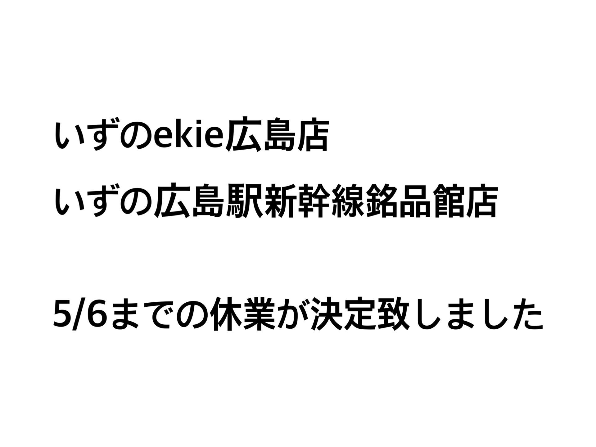 いずの広島駅新幹線銘品館店,エキエ店の5月6日までの休業が決定しました
