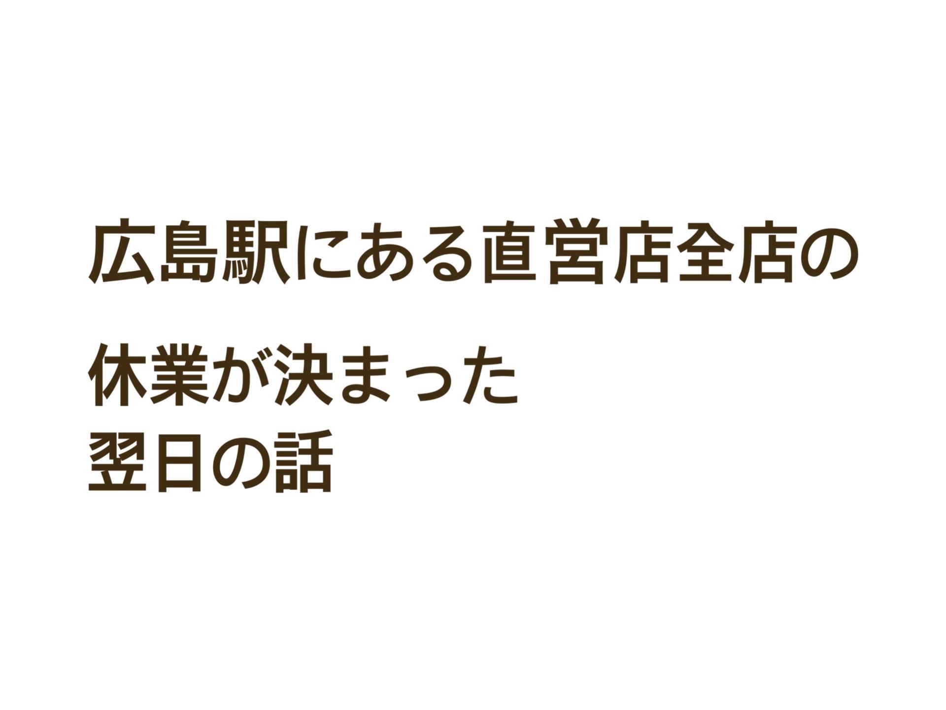 広島駅にある直営店全店の3週間休業が決まった翌日の話