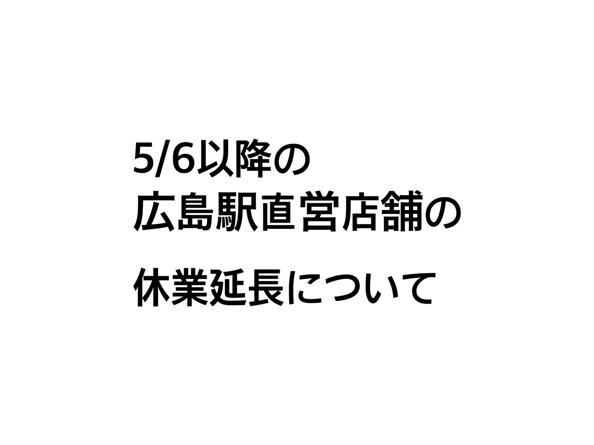5月6日以降の広島駅直営店の休業延長について