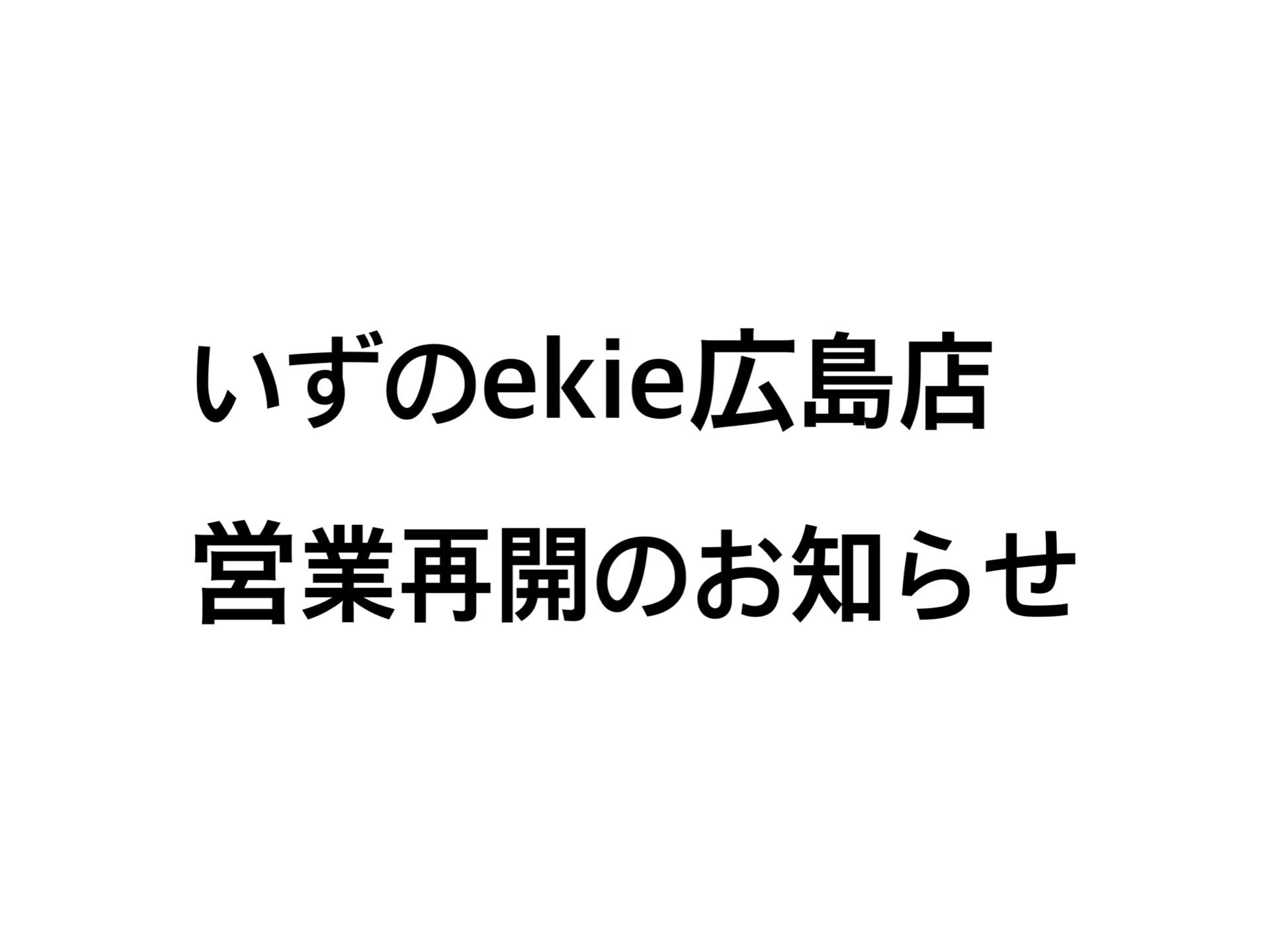 いずのekie広島店営業再開のお知らせ。5月20日(水)より