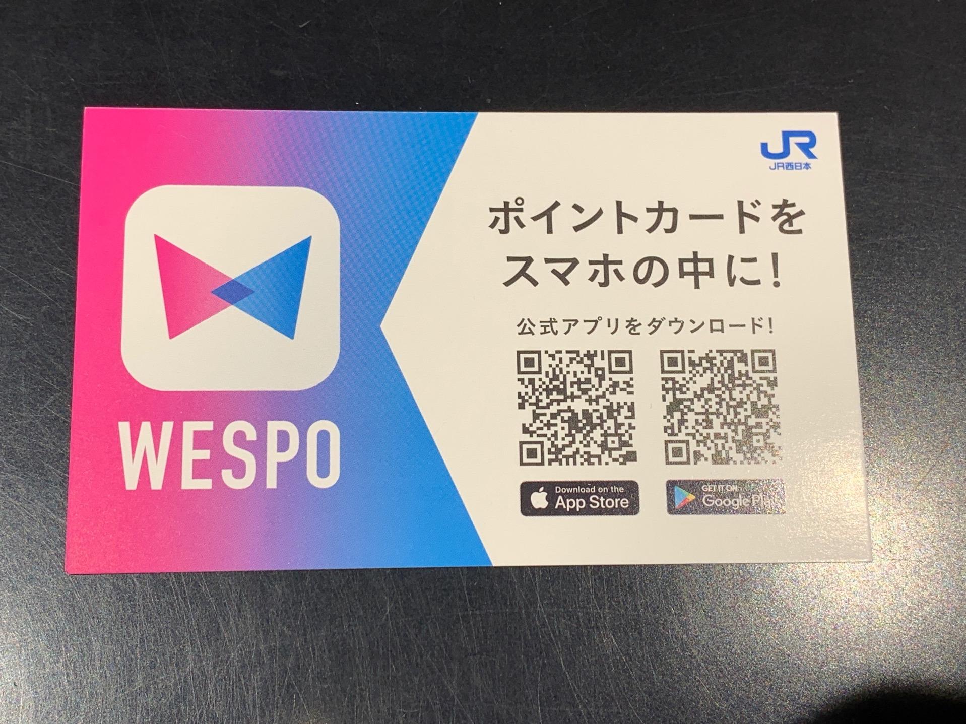 広島駅エキエのポイントカードをカードレスにできるアプリ「WESPO」
