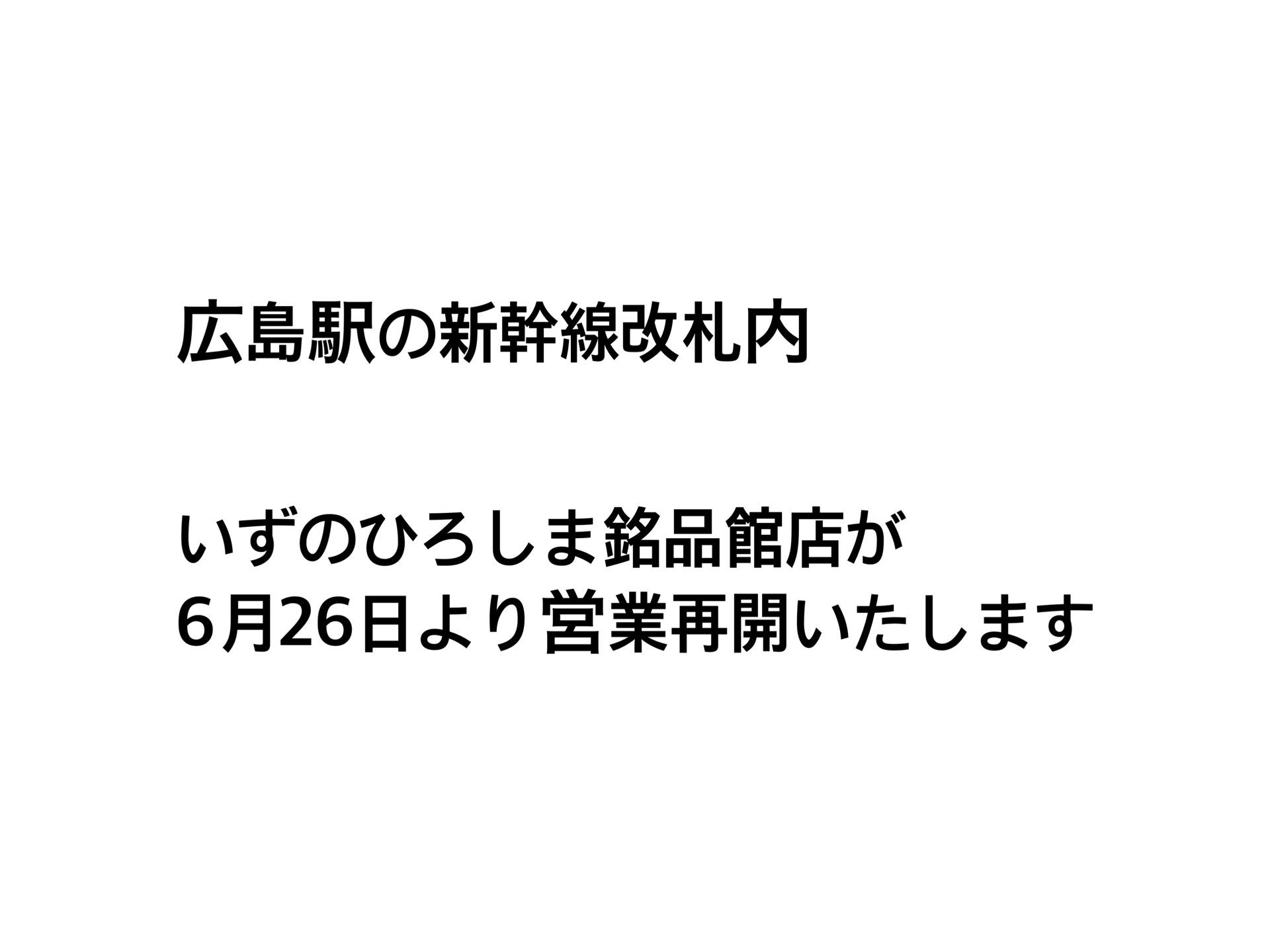 広島駅の新幹線改札内のお店/いずのひろしま銘品館店が6月26日より営業再開いたします