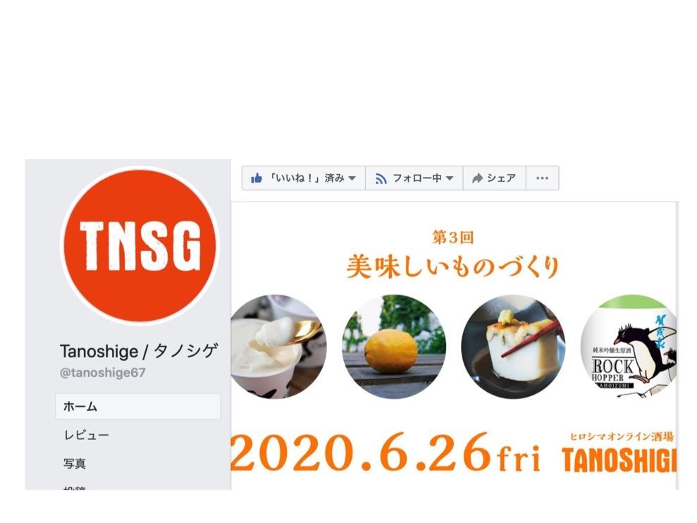 本日の20時からfacebookライブ「オンライン酒場TANOSHIGE」さんの企画に参加します♪