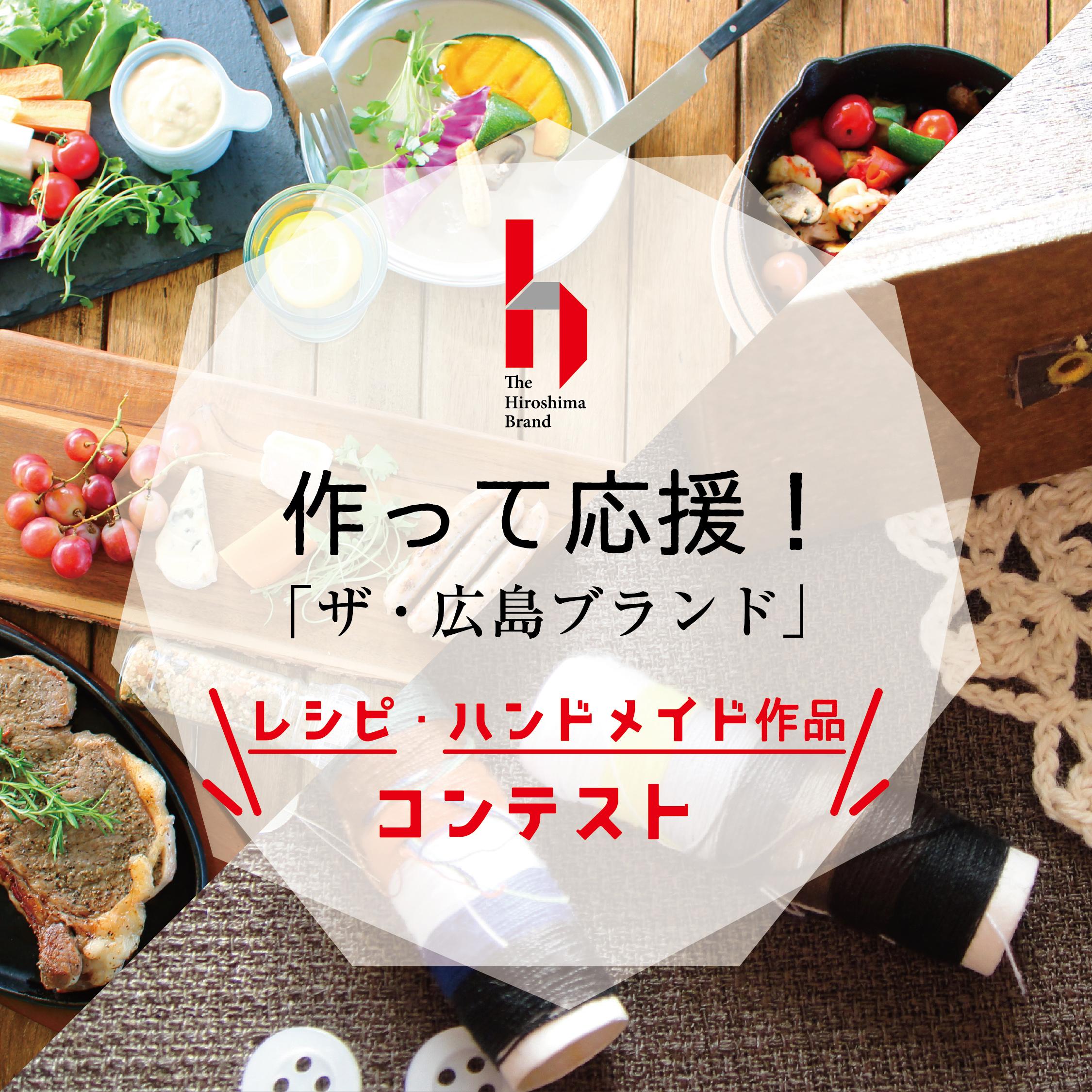 「ザ・広島ブランド」の レシピ・ハンドメイドコンテストが開催中