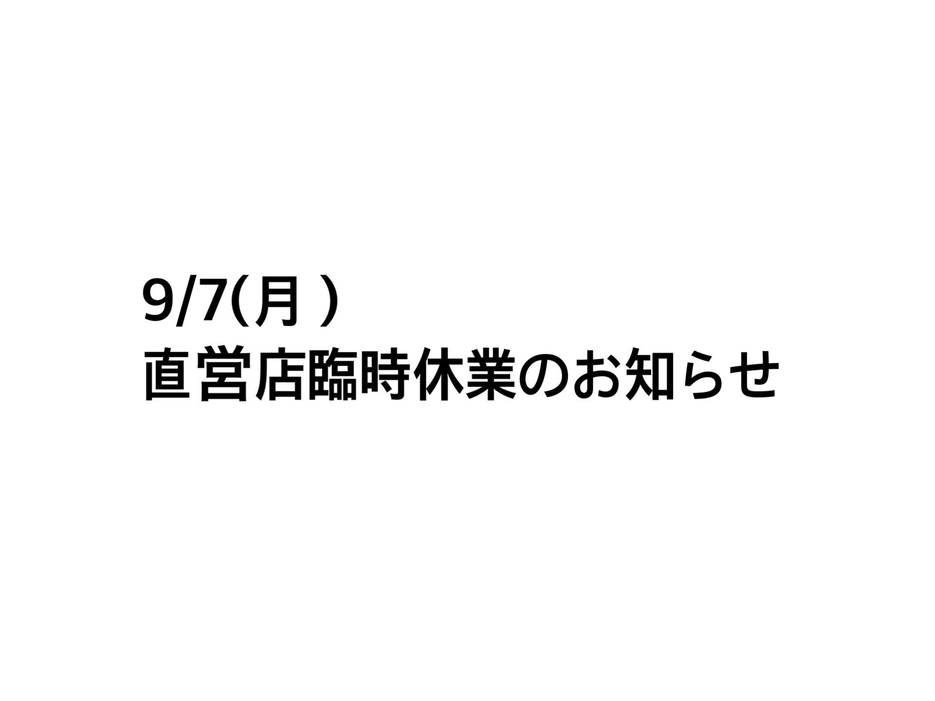 9/7(月)直営店臨時休業のお知らせ