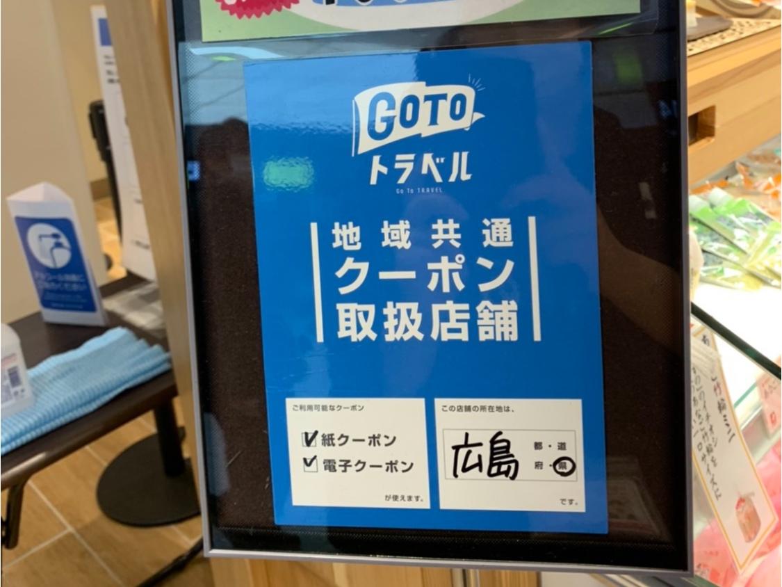 広島駅で地域共通電子クーポン/紙クーポン ご利用いただけます