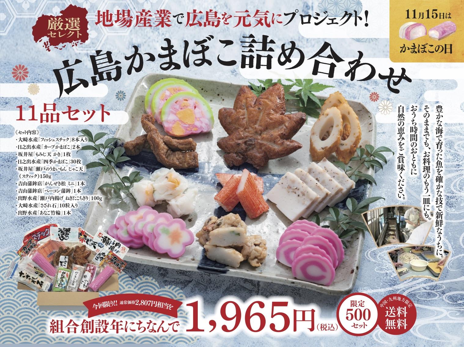【地場産業で広島を元気にプロジェクト!】広島かまぼこ詰め合わせ