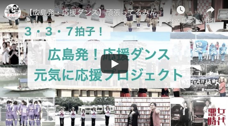 3・3・7拍子!広島発応援ダンス元気に応援プロジェクト