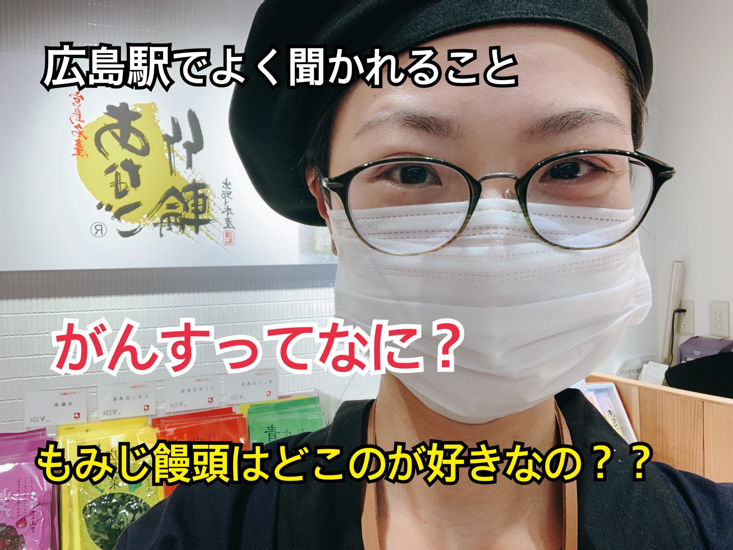 がんすって何? もみじ饅頭どこのを 買うのがいいかな?? 広島駅でよく聞かれる質問ベスト2