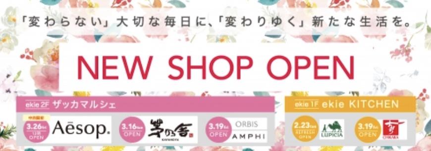 広島駅エキエに新店舗オープン!aesopに 茅乃舎など