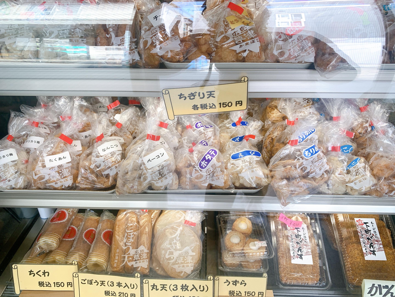広島の吉山蒲鉾店さんのちぎり天