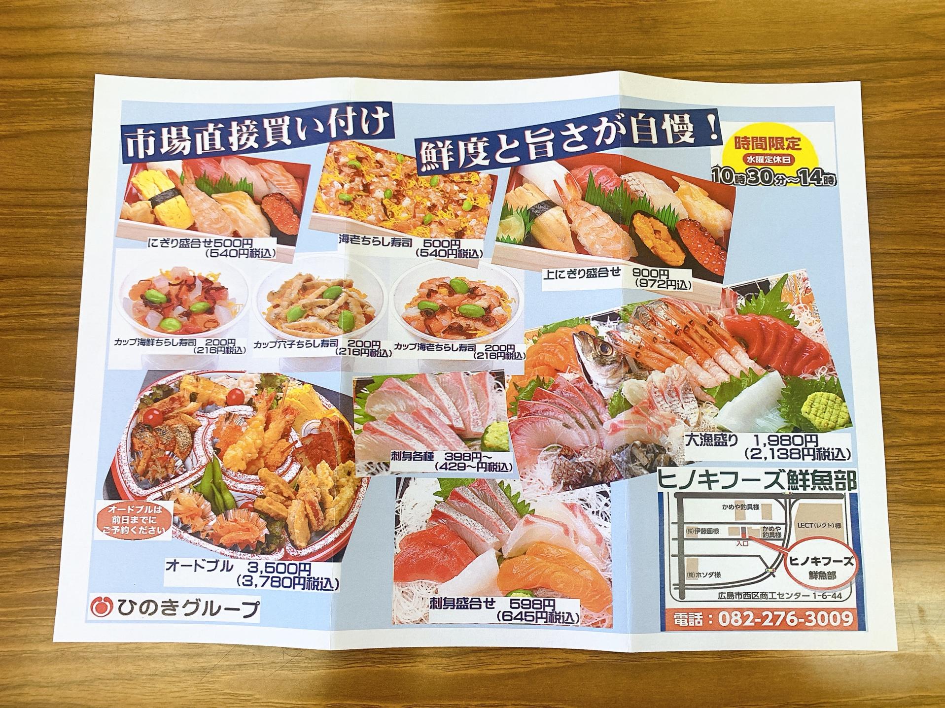 またすぐに行きたい!ヒノキフーズさんの 鮮魚部直売所