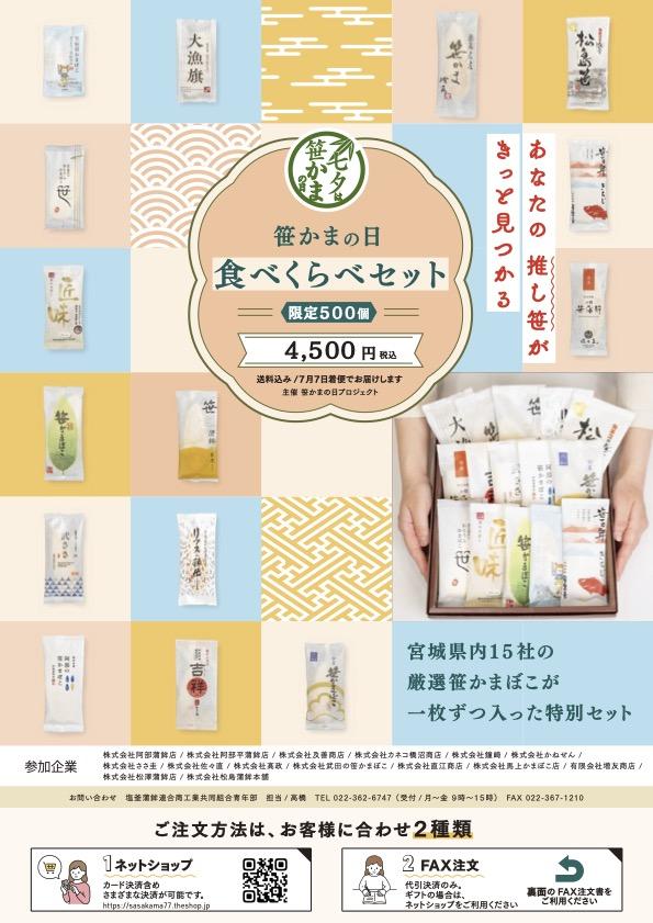 宮城県内の笹かま製造メーカー 15社の厳選笹かまセットが 限定発売