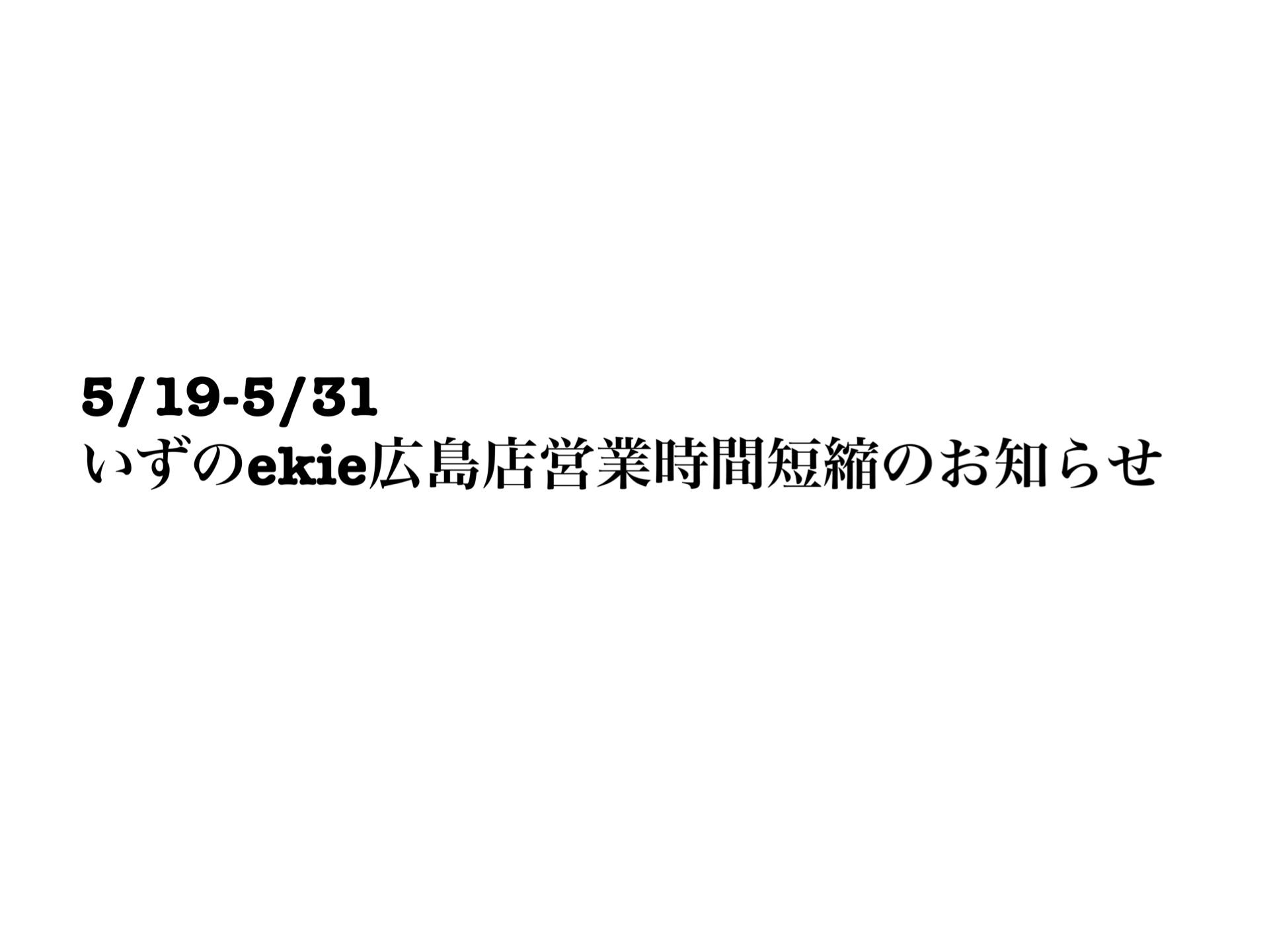 いずのekie広島店 営業時間のお知らせです。