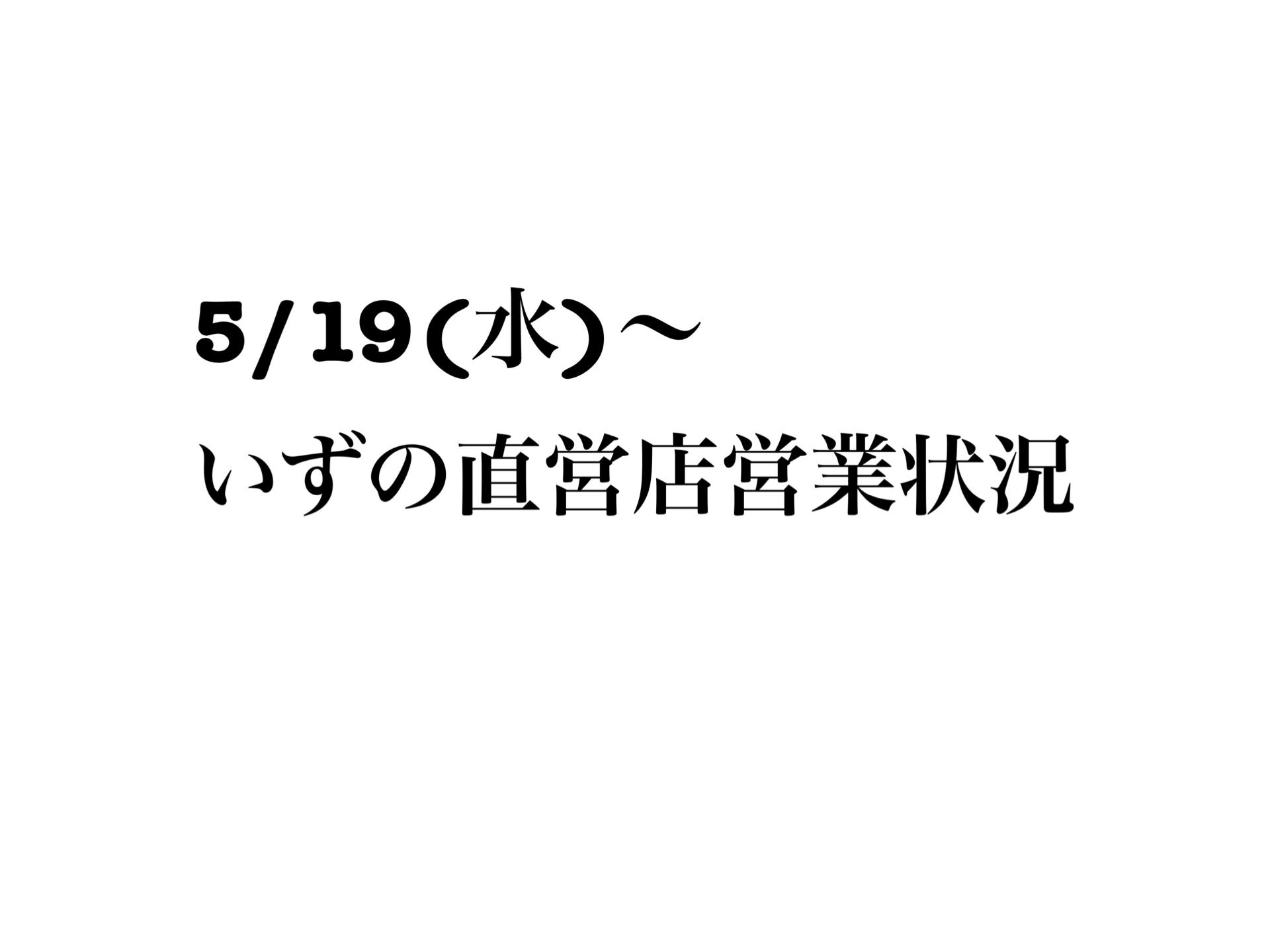 5月19日(水)〜5月31日(月) いずの直営店営業状況
