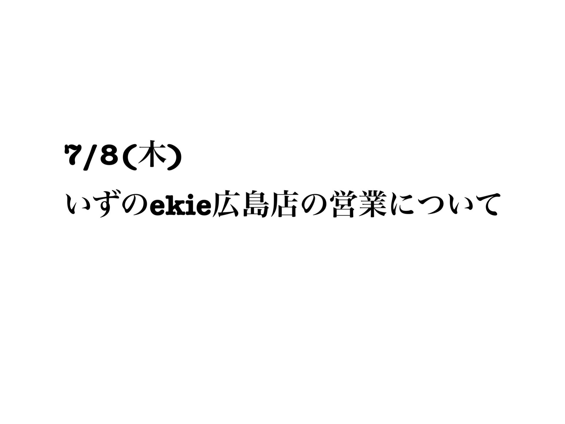 いずのekie広島店本日7月8日(木)の営業について