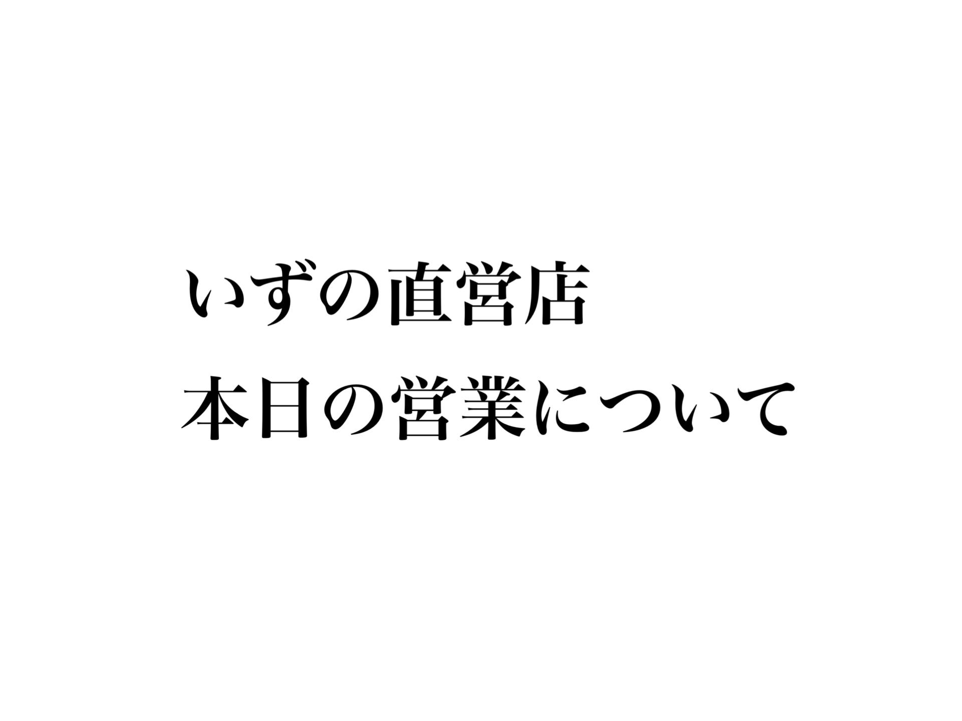 いずのekie広島店本日8月9日(月)の営業について