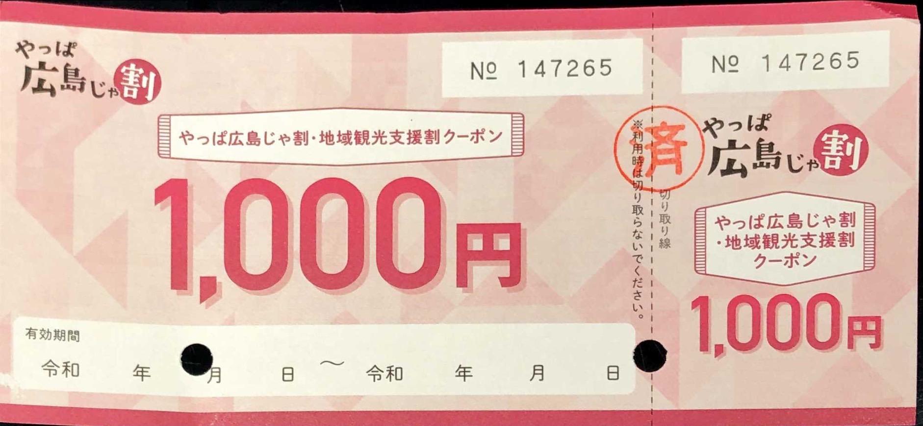 本日10月21日(木)より 広島駅ekie店でも やっぱ広島じゃ割地域観光支援割のクーポンを ご利用いただけます